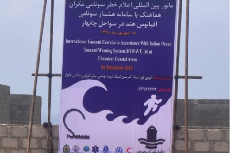 IOWave16 in Iran